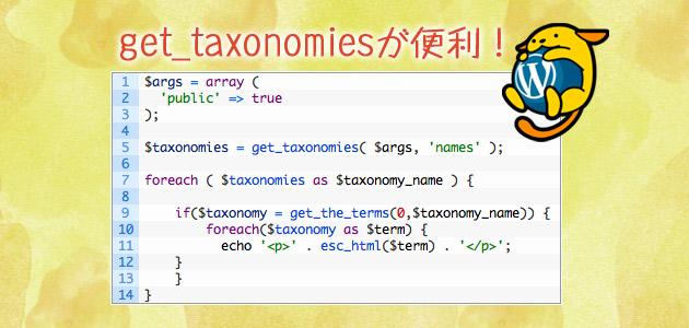 get_taxonomiesのイメージ