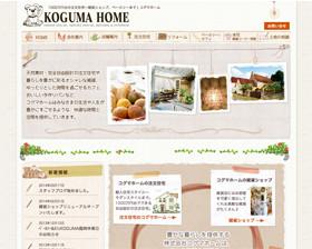 コグマホームの総合サイト