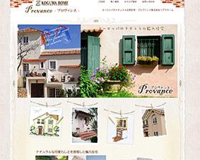 ヨーロッパのナチュラル自然住宅 - プロヴァンス