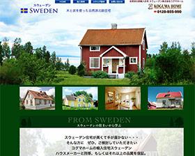 木と炭を使った自然派北欧住宅 スウェーデン コグマホーム