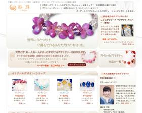 守護石・パワーストーン・天然石・水晶等のオーダーメイド、デザインブレスレットの通販 | 紗珠