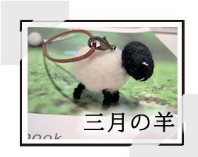 羊ストラップ