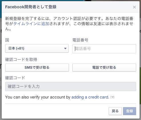 Facebook開発者登録ダイヤログ2