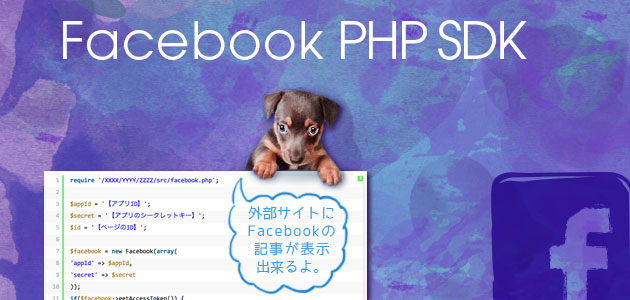 Facebook PHP SDKのイメージ