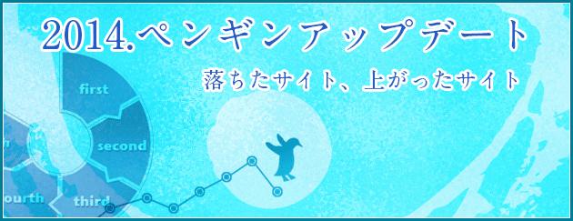 2014ペンギンアップデート