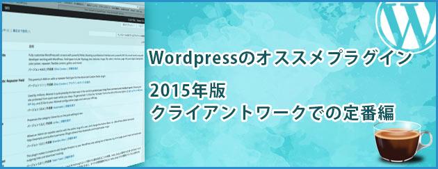 Wordpressのオススメプラグイン 2015年版クライアントワーク