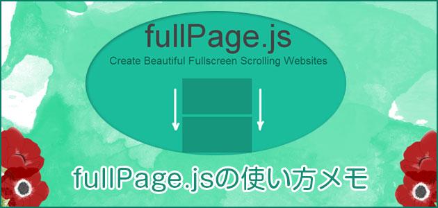 fullPage.jsの使い方メモ