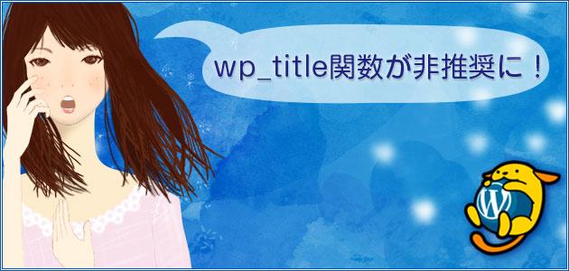 wp_titleが非推奨に!