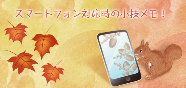 スマートフォン対応時の小技Tips2015.11