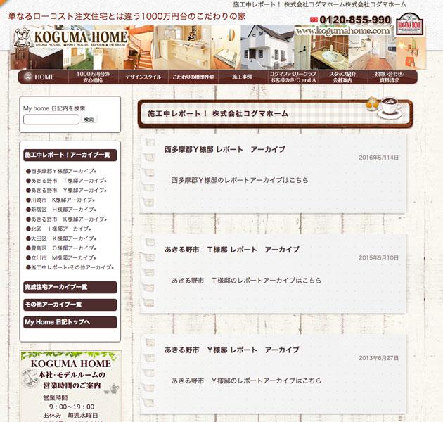 My home日記イメージ