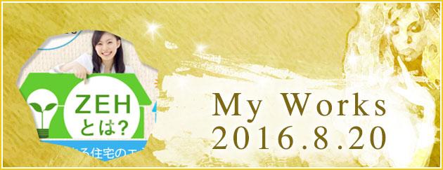 My Works 2016.8.20