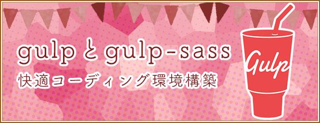 gulpとgulp-sassで快適コーディング環境