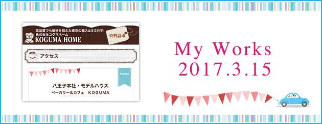 MY Works 20170315