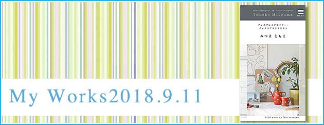 My Works 2018.9.11