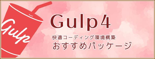 Gulp4おすすめパッケージ